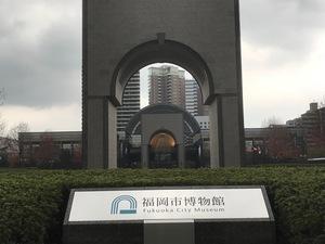 福岡市博物館1.jpg